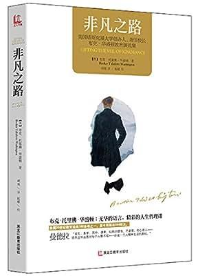 非凡之路.pdf