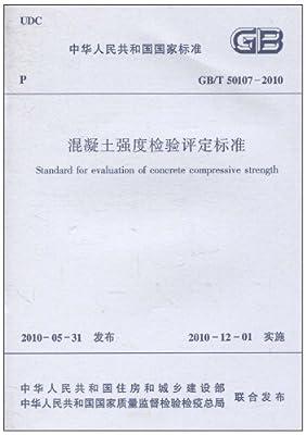 中华人民共和国国家标准:混凝土强度检验评定标准.pdf