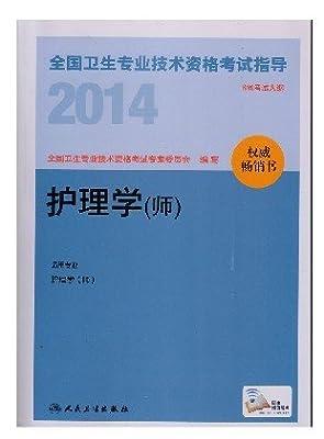 2014卫生资格-护理学.pdf