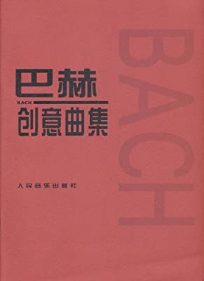 巴赫创意曲集.pdf