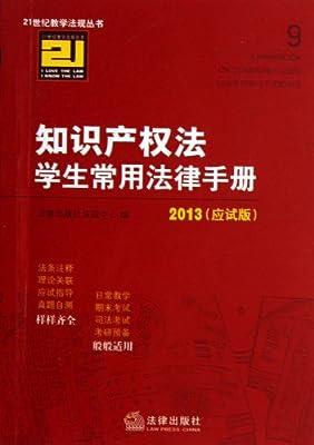 21世纪教学法规丛书:知识产权法学生常用法律手册.pdf