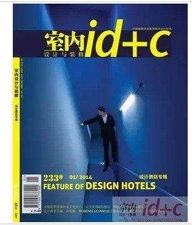 ID+C 室内设计与装修 2014年1月/期 设计酒店专辑.pdf