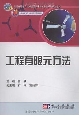 工程有限元方法.pdf