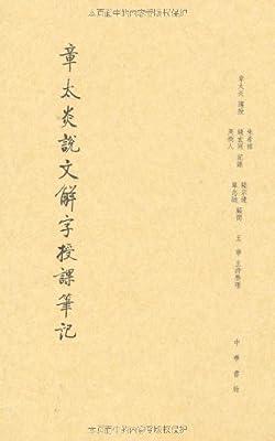章太炎说文解字授课笔记.pdf
