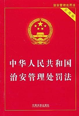 中华人民共和国治安管理处罚法.pdf
