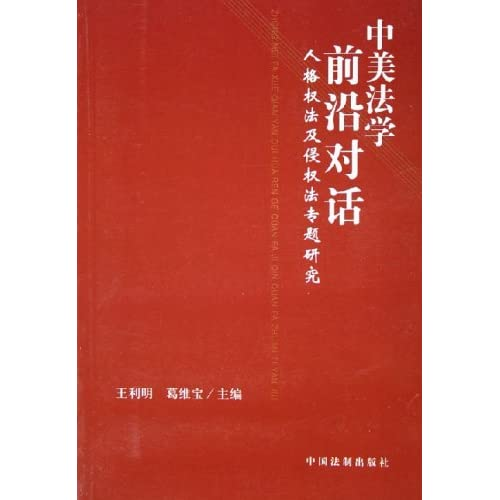 中美法学前沿对话(人格权法及侵权法专题研究)