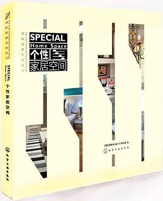国际最新室内设计--个性家居空间.pdf