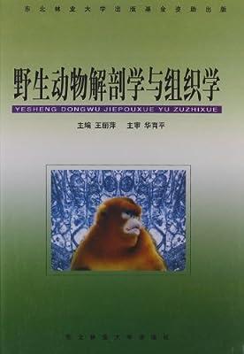 野生动物解剖学与组织学