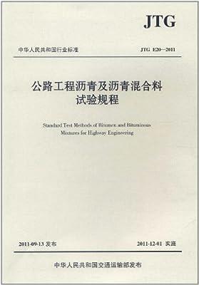中华人民共和国行业标准:公路工程沥青及沥青混合料试验规程.pdf