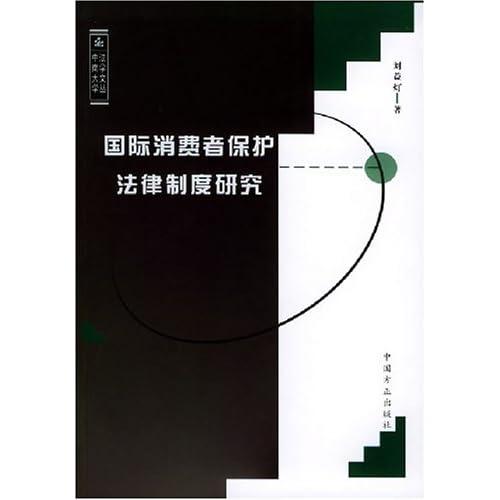 国际消费者保护法律制度研究/中南大学法学文丛