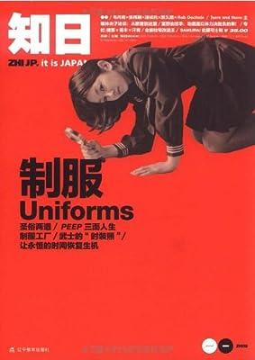 知日•制服uniforms.pdf