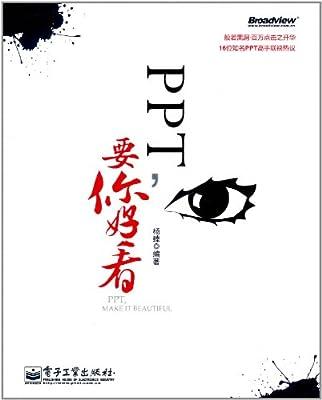 PPT,要你好看.pdf