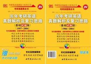 2014张剑黄皮书历年考研英语真题解析及复习思路.pdf