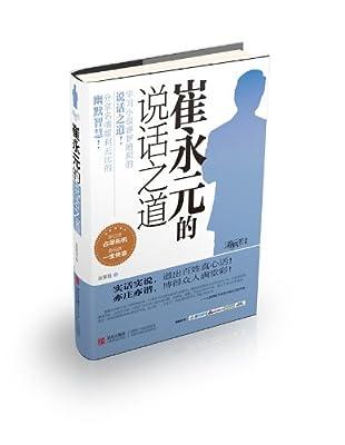崔永元的说话之道.pdf