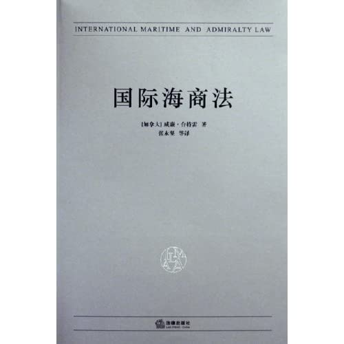 国际海商法