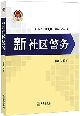 新社区警务.pdf