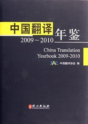 中国翻译年鉴.pdf