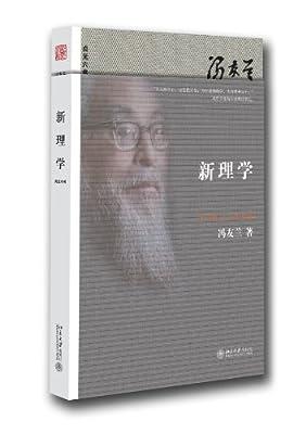 新理学.pdf