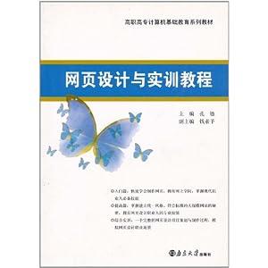 网页设计与实训教程