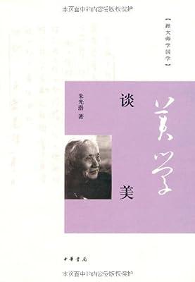 跟大师学国学:谈美.pdf