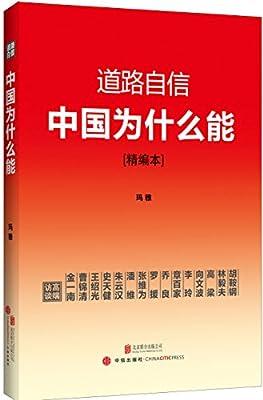 道路自信:中国为什么能.pdf