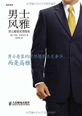 男士风雅:男士着装实用指南.pdf