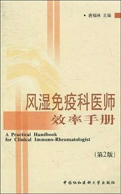 风湿免疫科医师效率手册.pdf