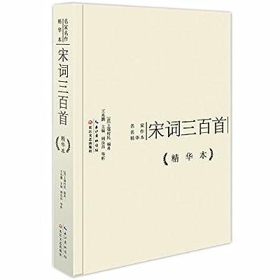 宋词三百首精华本.pdf