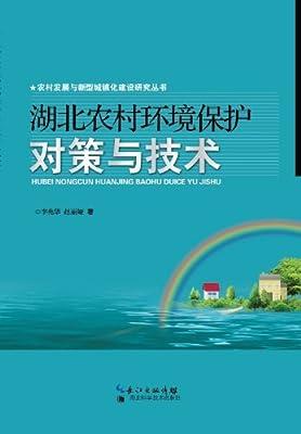 湖北农村环境保护对策与技术.pdf