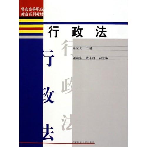 行政法(警官高等职业教育系列教材)