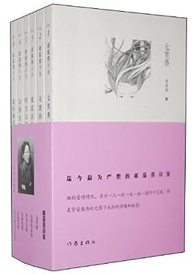 席慕蓉诗集.pdf