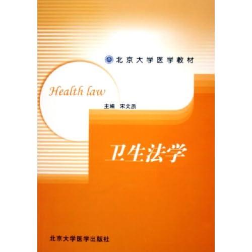 卫生法学(北京大学医学教材)
