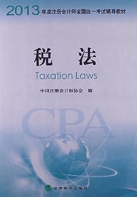 注册会计师全国统一考试辅导教材:税法.pdf