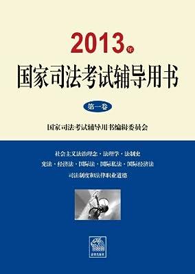 2013年国家司法考试辅导用书.pdf