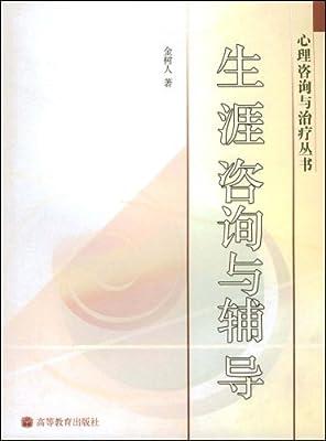 生涯咨询与辅导.pdf