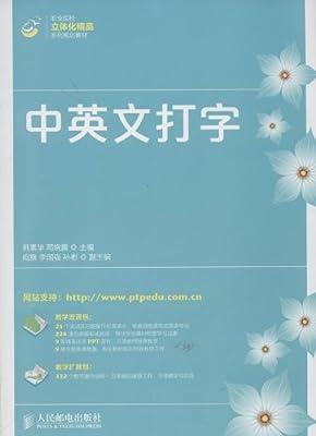 职业院校立体化精品系列规划教材:中英文打字.pdf