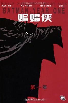 蝙蝠侠:第一年.pdf