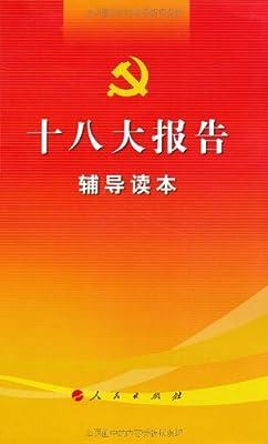 十八大报告辅导读本.pdf
