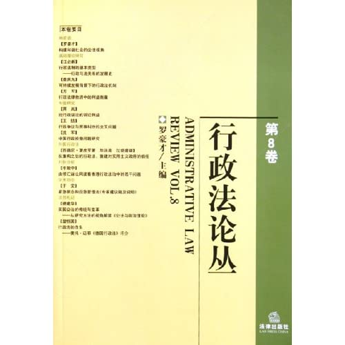 行政法论丛(第8卷)