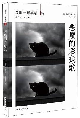 金田一探案集09:恶魔的彩球歌.pdf