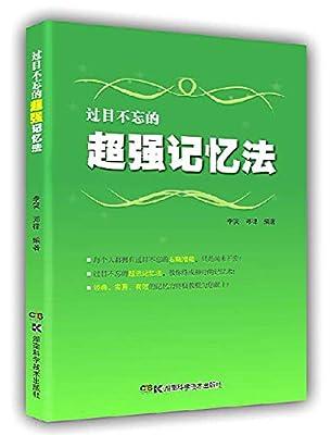过目不忘的超强记忆法.pdf