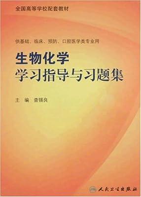 全国高等学校配套教材•生物化学学习指导与习题集.pdf