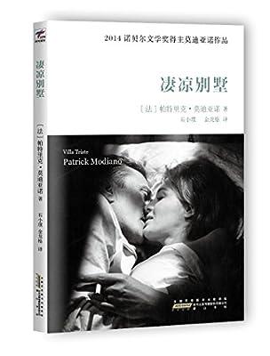 凄凉别墅.pdf