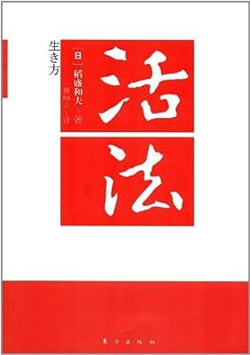 活法.pdf