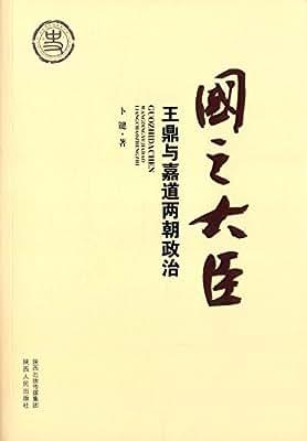 国之大臣:王鼎与嘉道两朝政治.pdf