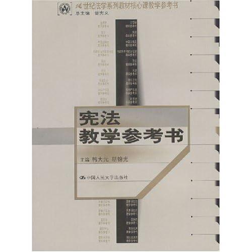 宪法教学参考书/21世纪法学系列教材核心课教学参考书