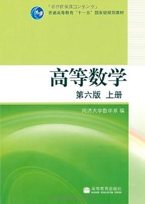 高等数学.pdf