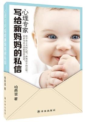 心理专家写给新妈妈的私信.pdf
