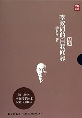 李叔同的自我修养.pdf
