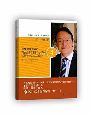 刘墉超强说话术:偷偷说到心深处4.pdf